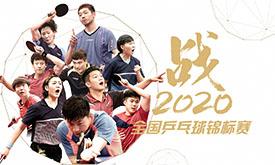 2020全国乒乓球锦标赛-圆满收官