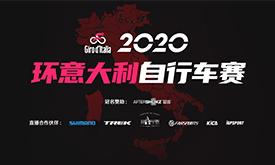 2020环意大利自行车赛