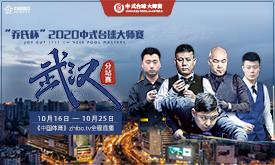 2020乔氏中式台球大师赛武汉站