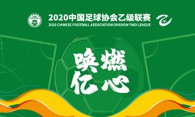 2020中国足球协会乙级联赛