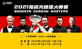 2021斯诺克德国大师赛