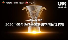 2020中国台协杯全国斯诺克团体锦标赛