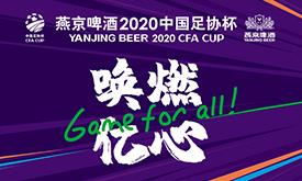 燕京啤酒2020中国足协杯