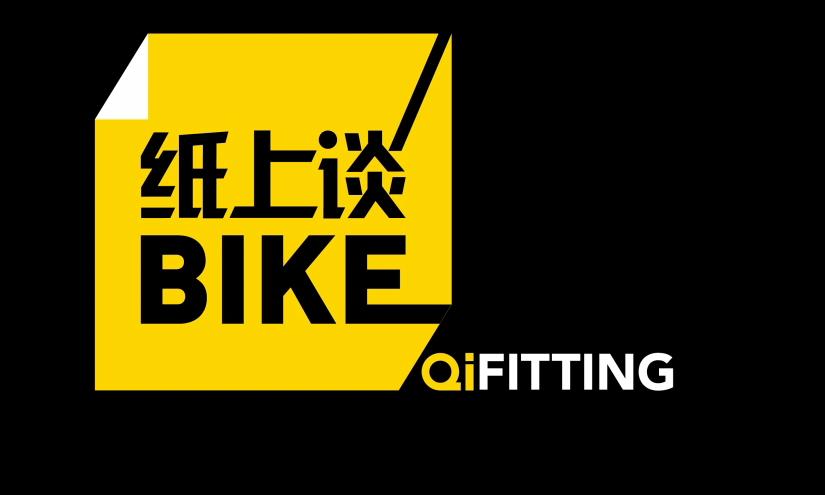 纸上谈Bike