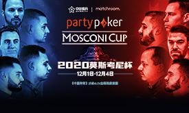 2020莫斯考尼杯