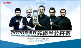 2020斯诺克苏格兰公开赛