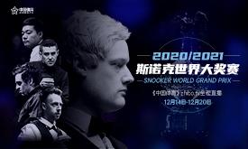 2020/2021斯诺克世界大奖赛