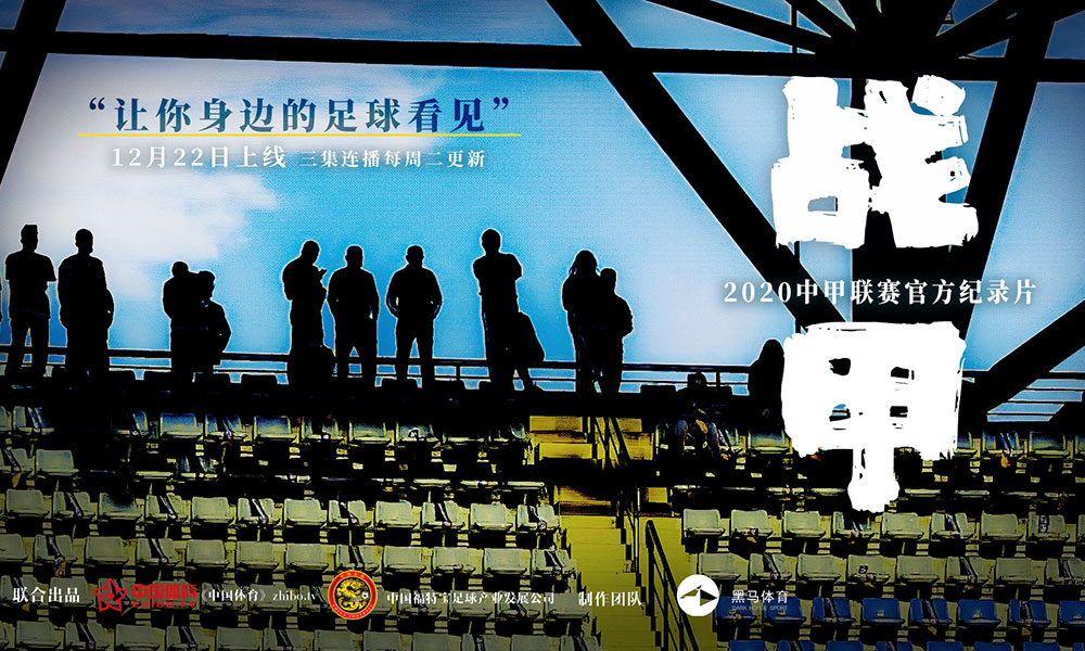 2020中甲联赛官方纪录片——《战甲》