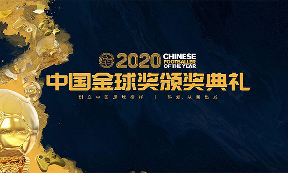 2020中国金球奖颁发各奖项