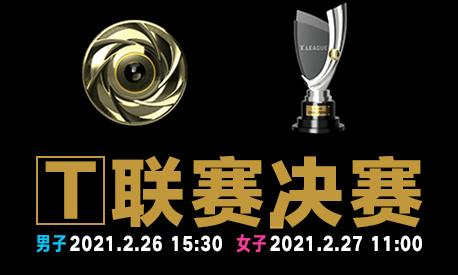 2021日本T联赛决赛