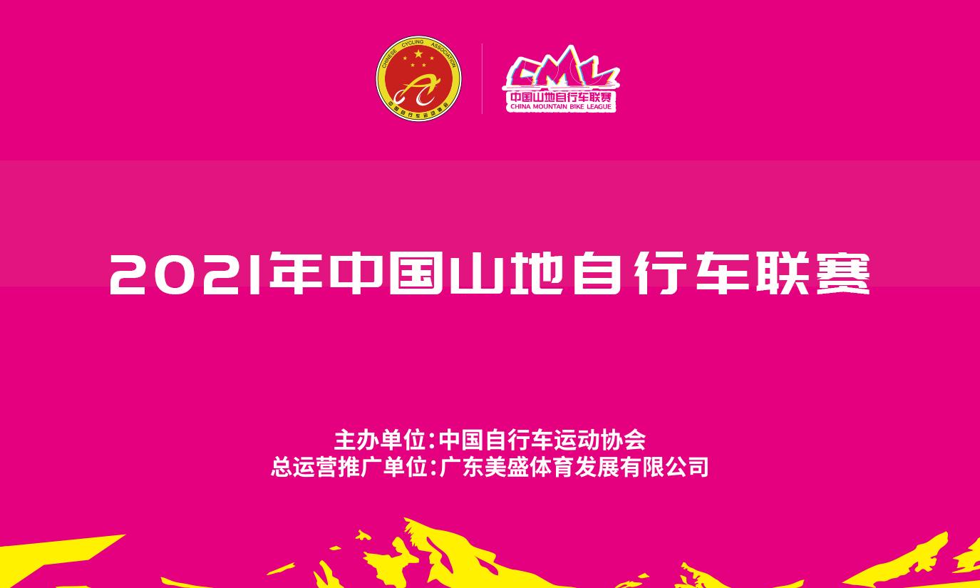 2021年中国山地自行车联赛