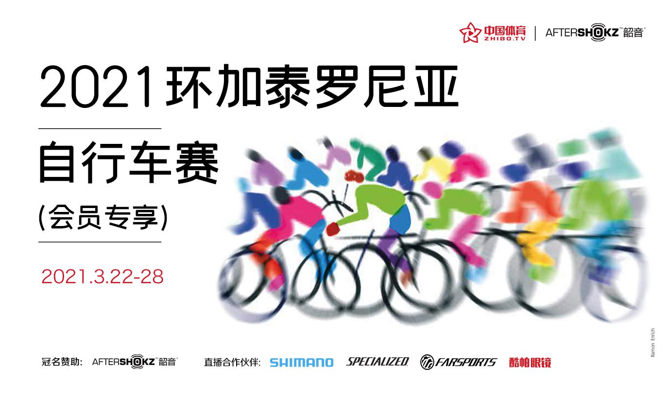 2021环加泰罗尼亚自行车赛