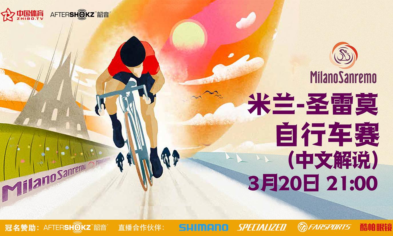 2021米兰-圣雷莫自行车赛