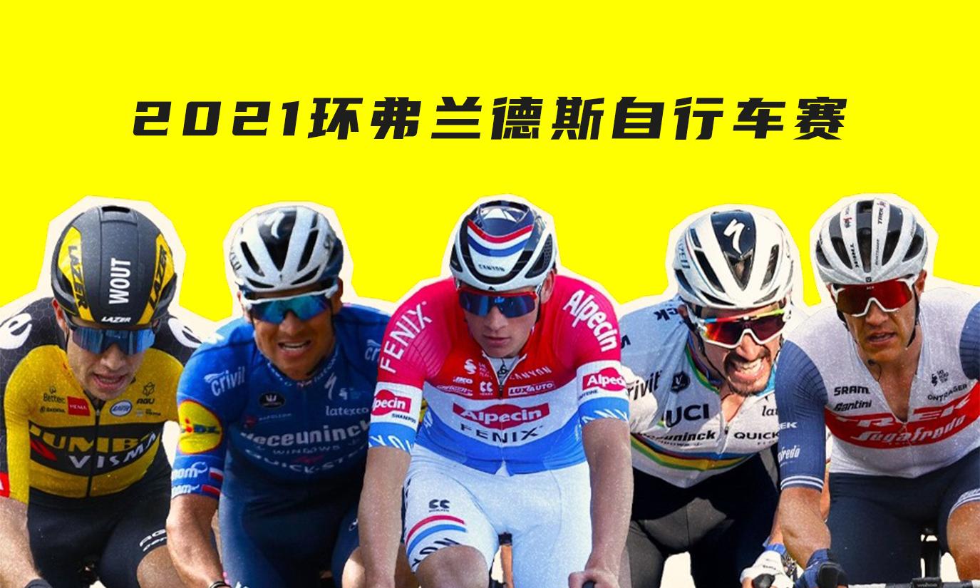2021环弗兰德斯自行车赛