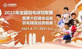 2021年全国羽毛球冠军赛暨第十四届全运会羽毛球项目资格赛