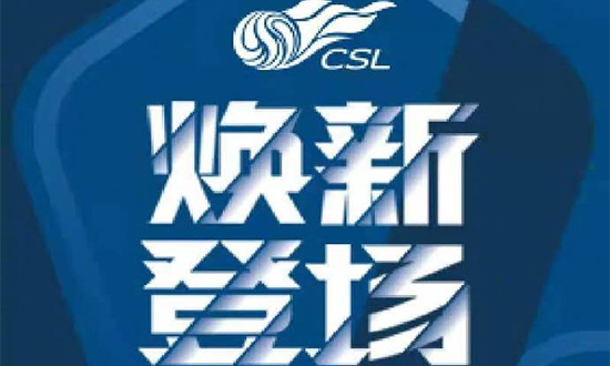 2021赛季中国足球超级联赛