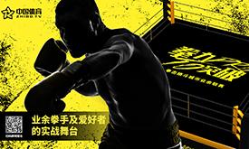 """2021""""拳力突破""""城市业余拳击格斗联赛"""
