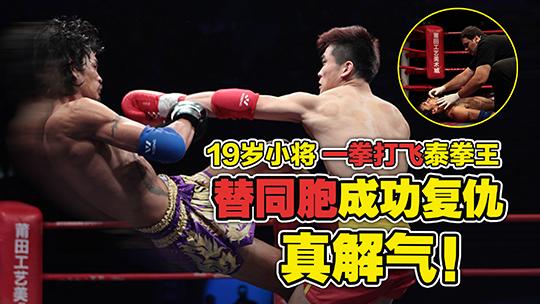 格斗战线 | 19岁中国小将复仇一拳轰飞泰拳王