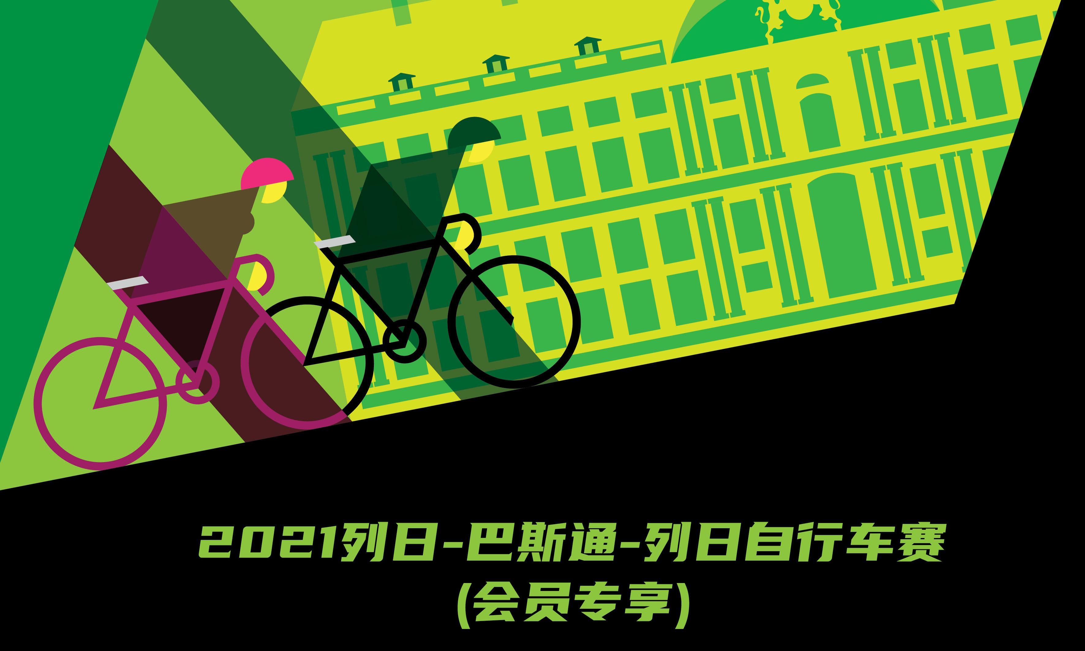 2021列日-巴斯通-列日