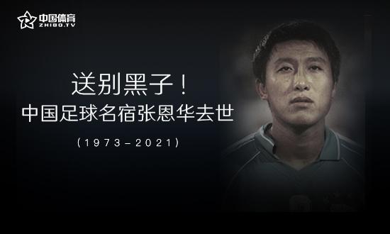 送别黑子! 中国足球名宿张恩华去世