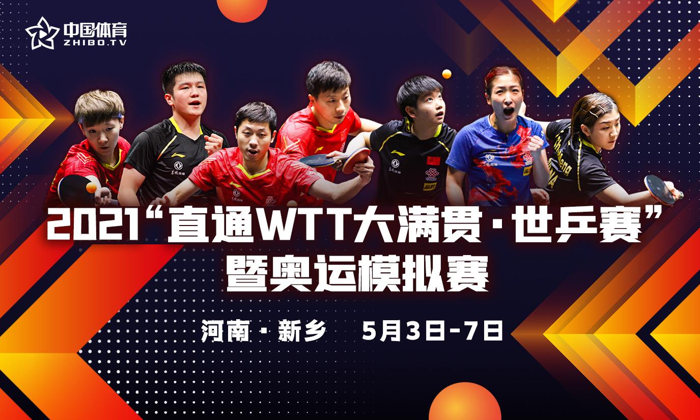 2021直通WTT大满贯·世乒赛暨奥运模拟赛