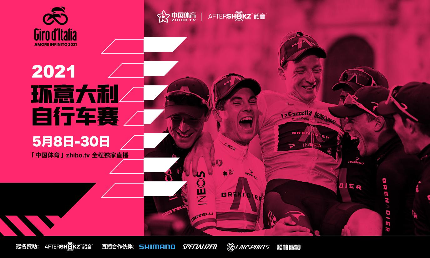 2021环意自行车赛