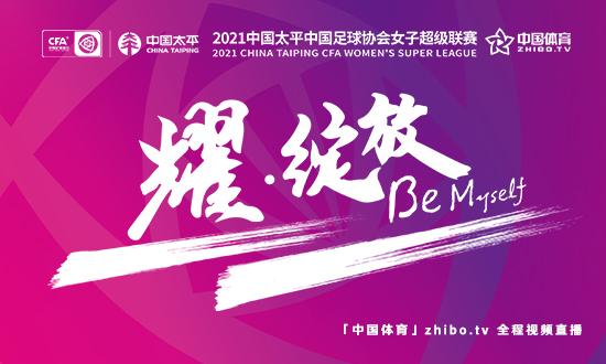 2021中国足球协会女子超级联赛