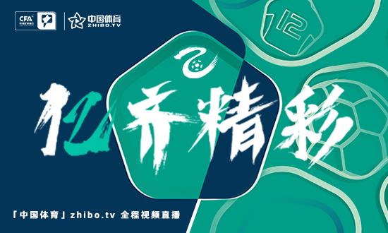 2021中国足球协会乙级联赛