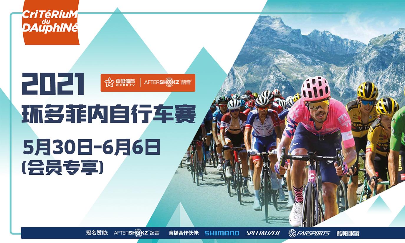 2021环多菲内自行车赛