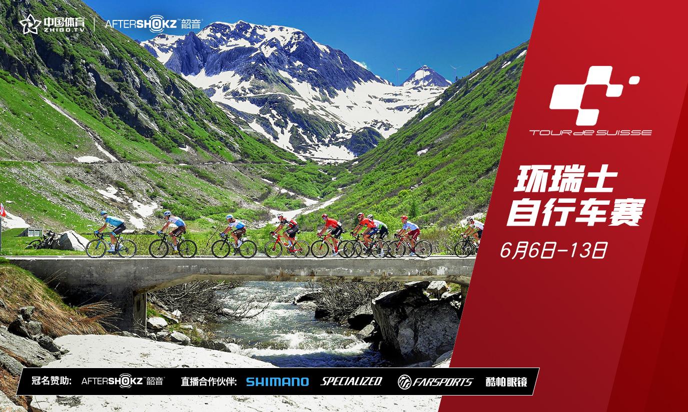 2021环瑞士自行车赛