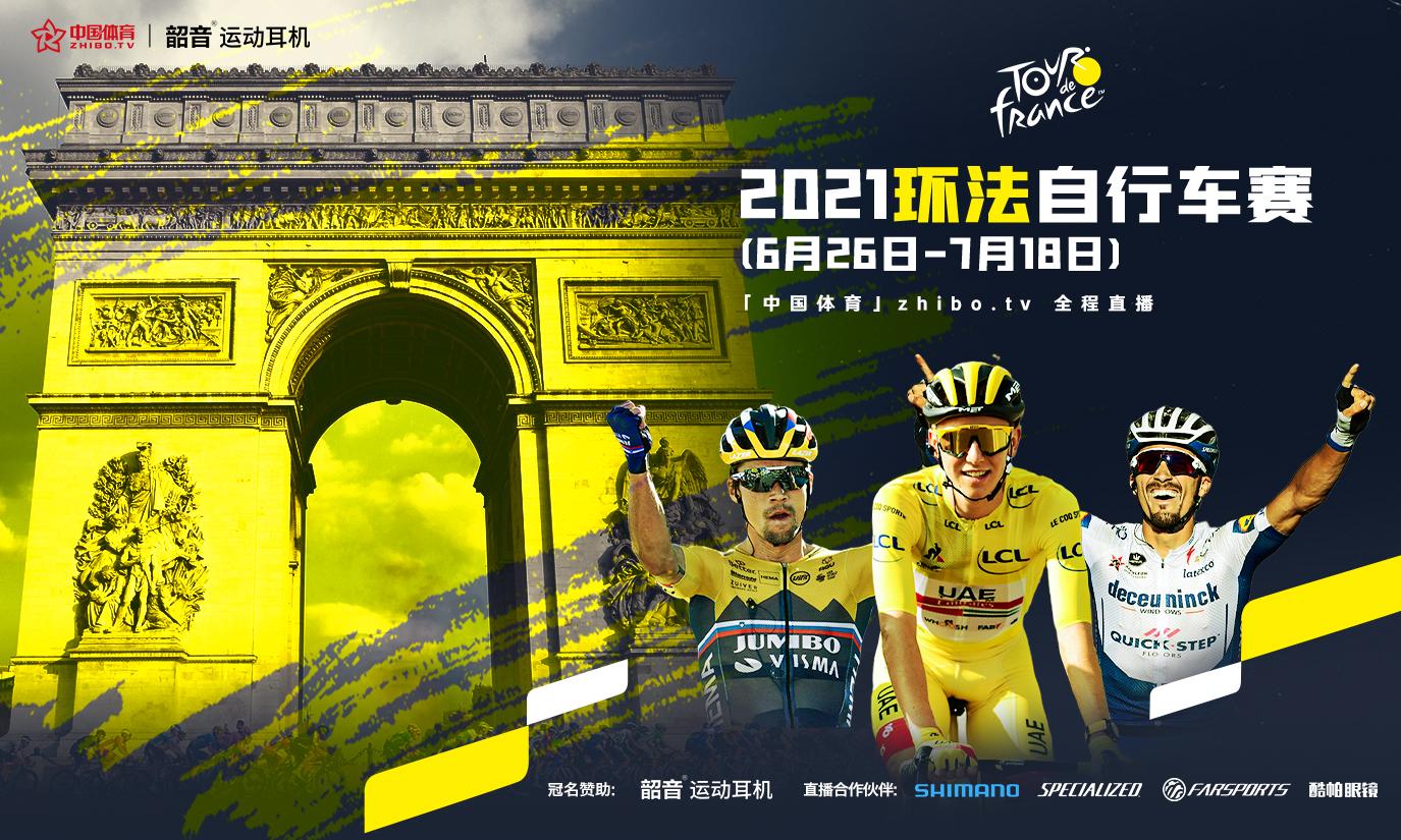 2021环法自行车赛