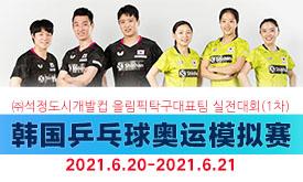 【直播】韩国奥运模拟赛第一阶段