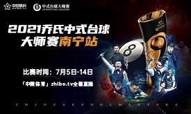 2021乔氏中式台球大师赛南宁站