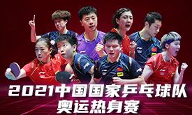 2021中国国家乒乓球队奥运热身赛