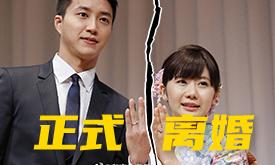 福原爱江宏杰正式离婚 孩子由双方共同抚养