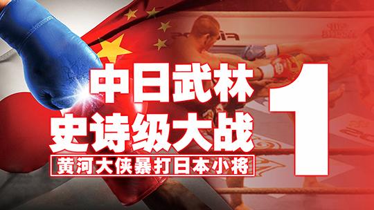 格斗战线 | 中日武林史诗大战 黄河大侠打爆日本武者