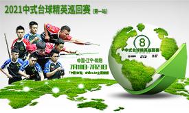 2021中式台球精英巡回赛第一站
