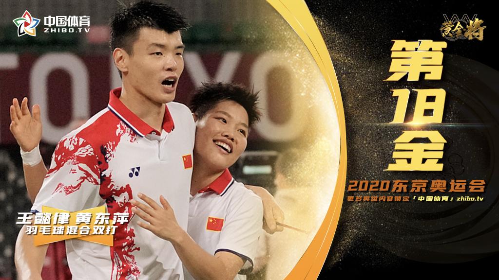 《黄金·将》东京奥运第18金 羽毛球 王懿律 黄东萍
