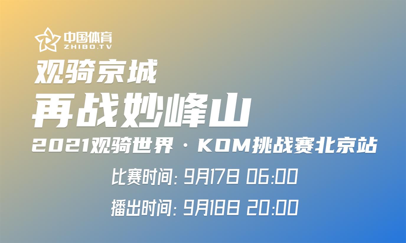 观骑世界·KOM爬坡王挑战赛
