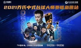 2021乔氏中式台球大师赛鲅鱼圈站