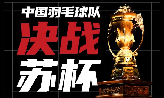 2021苏迪曼杯:中国队第12次捧杯