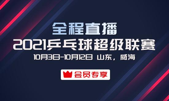 2021乒超联赛:淘汰赛阵容全部出炉!
