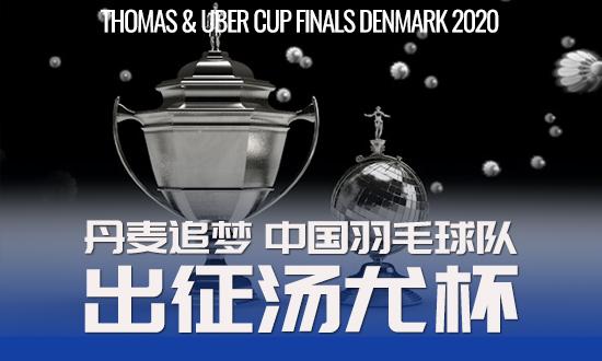 中国队第15次赢得尤伯杯