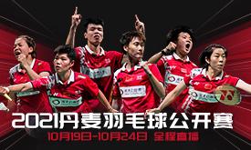 2021丹麦公开赛:黄东萍/郑雨问鼎女双